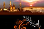 کلام امام جواد علیه السلام پیرامون برخی از مسایل اعتقادی