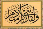ارزش انسان در قرآن
