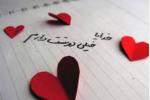 عشق و محبت در قرآن و روایات