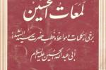 سخنان امام حسین علیه السلام
