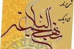 شرح نامه 31 نهج البلاغه: جهاد در راه خدا