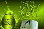 دو جمله قابل تأمل از ناپلئون درباره قرآن