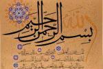 ترجمه صحیح آیه هفتم سوره حمد چیست؟