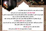 عبرتهای عاشورایی: مسلم و اهل کوفه (پوستر)
