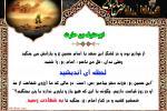 عبرتهای عاشورایی: ابوحتوف بن حارث (پوستر)