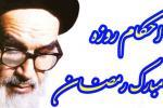 احکام روزه از امام خمینی