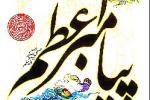 بیانات رهبر انقلاب اسلامی درباره دوران كودكی حضرت پیامبر