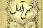 منتهی الامال شیخ عباس قمی
