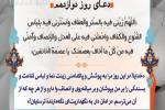 دعای روز دوازدهم ماه رمضان
