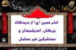 پاورپوینت امام حسین علیه السلام از دیدگاه بزرگان، اندیشمندان و مستشرقین غیر مسلمان