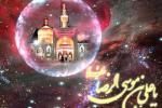 شعر درباره ولادت امام رضا علیه السلام