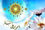 شعر ولادت امام باقر علیه السلام