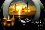 شعر درباره شهادت امام جواد علیه السلام