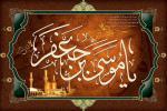 شعر شهادت امام کاظم علیه السلام