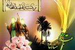 شعرشهریار درباره عید غدیر