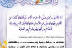 فرازهایی از خطبه فدک حضرت زهرا سلام الله علیها