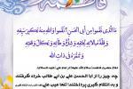 دفاع حضرت فاطمه سلام الله علیها از امام علی (علیه السلام):