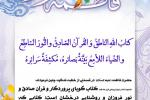 قسمتی از خطبه فدکیه حضرت زهرا سلام الله علیها