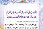 دعای روز دوشنبه حضرت فاطمه زهرا (سلام الله علیها):