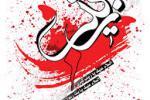 زندگینامه اسیران کربلا: حضرت زنیب سلام الله علیها
