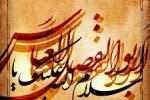 شعر درباره حضرت ابوالفضل
