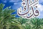 فدک در زمان امام کاظم علیه السلام