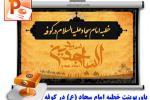 خطبه امام سجاد (ع)  در کوفه ( +پاورپوینت و پی دی اف)