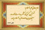 نبوت حضرت سليمان عليه السلام