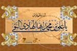 احادیث امام هادی علیه السلام