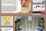 بازتاب نامه رهبر معظم انقلاب به جوانان غربی در رسانههای جهان عرب