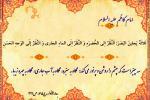 احادیث امام کاظم علیه السلام