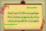حدیث امام کاظم