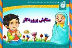 حمد پروردگار به زبان کودکان