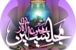 معرفی نرم افزار مجموعه آثار مجلسیین