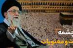 کلیپ تصویری حج: سرچشمه برکات - رهبر انقلاب