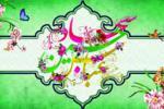 کلیپ تصویری شعبانیه: میلاد سه گل - شبکه هدهد