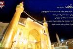 کلیپ تصویری فاطمیه: حضرت زهرا سلام الله علیها - گروه محمد رسول الله (ص)