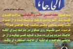 شیخ محمد حسین حائری اصفهانی و رسیدگی به حوائج مومنین در آخرین لحظات زندگی