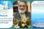 پیام تبریک  مدیرعامل موسسه اهل البیت «ع» به مناسبت نیمه شعبان