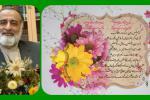پیام تبریک عید نورور1396
