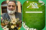 پیام تبریک عید نوروز 1392