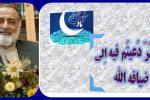 پیام مدیرعامل موسسه تحقیقات و نشر معارف اهل البیت علیهم السلام به مناسبت حلول ماه مبارک رمضان