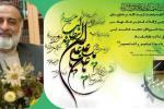 پیام مدیرعامل موسسه اهل البیت به مناسبت ولادت امام علی «علیه السلام»