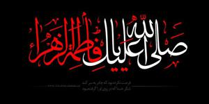 پیام تسلیت مدیرعامل موسسه تحقیقات به مناسبت فرا رسیدن ایام شهادت حضرت زهرا (س)