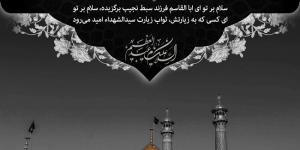 پوستر وفات حضرت عبدالعظیم حسنی (ع)