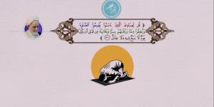 موشن گرافیک تفسیر قرآن کریم :سوره ابراهیم آیه 31