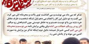 خاطرات هشت سال دفاع مقدس : شهید علی صیاد شیرازی