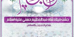 بنر اطلاع رسانی مراسم ولادت حضرت عبدالعظیم حسنی علیه السلام