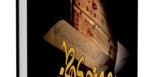 """کتاب """" عبرت های فاطمیه """" ویژه شهادت حضرت فاطمه زهرا سلام الله علیها"""