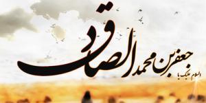 مجموعه سخنراني درباره امام صادق علیه السلام